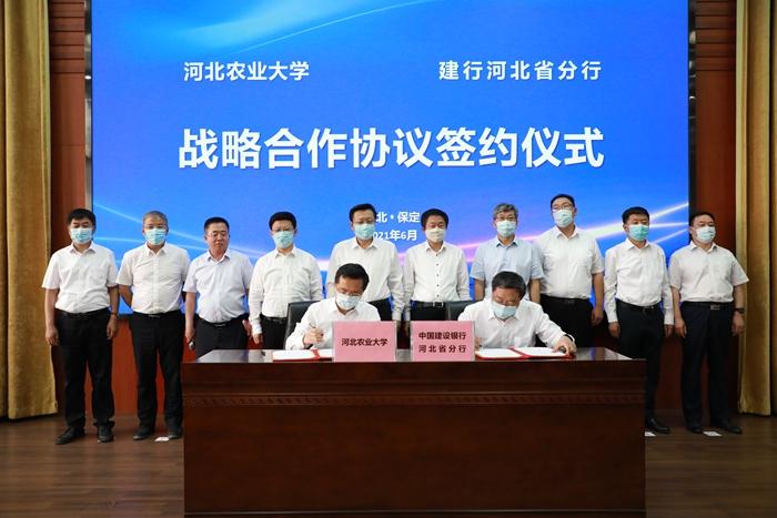 我校与中国建设银行河北省分行签署战略合作协议